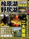 桧原湖・野尻湖大明解MAP (別冊つり人)