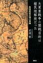 大東亜戦争の開戦目的は植民地解放だった 帝国政府声明の発掘 [ 安濃豊 ]