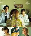 朝が来る【Blu-ray】 [ 永作博美 ]