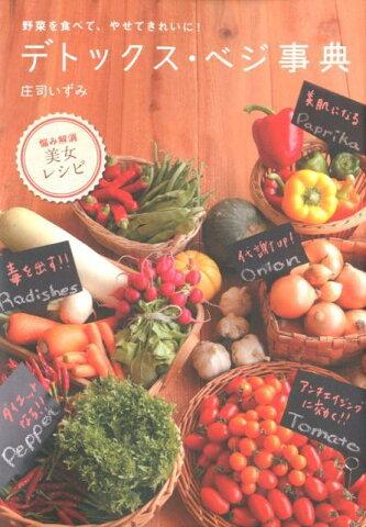 デトックス・ベジ事典 野菜を食べて、やせてきれいに! [ 庄司いずみ ]