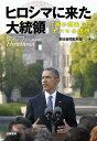 ヒロシマに来た大統領...