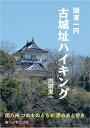 関東一円 古城址ハイキング [ 内田 栄一 ]
