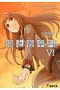 狼と香辛料(6) (電撃文庫) [ 支倉凍砂 ]...