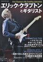 エリック・クラプトンとギタリスト (シンコー・ミュージック・ムック)