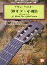 タブ譜付 クラシックギター 30ギター小曲集 模範演奏CD付