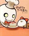 おばけのケーキ屋さん [ SAKAE ]