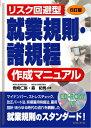 就業規則・諸規程作成マニュアル6訂版 [ 岩崎仁弥 ]