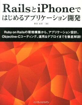 Rails��iPhone�ǤϤ���륢�ץꥱ�������ȯ