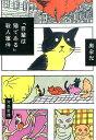 『吾輩は猫である』殺人事件 (河出文庫) [ 奥泉光 ]