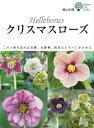 クリスマスローズ この1冊を読めば原種、交雑種、栽培などすべてがわか (ガーデンライフシリーズ) [ 横山直樹 ]