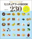 粘土、レジンで作るミニチュアフードBOOK230 [ 大野幸子 ]