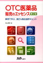 OTC医薬品販売のエッセンス第2版 [ 米山博史 ]