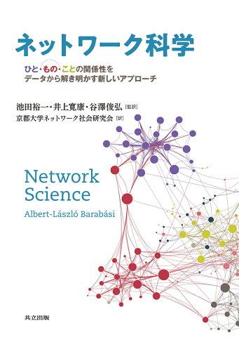 ネットワーク科学 ひと・もの・ことの関係性をデータから解き明かす新しいアプローチ [ Albert-L?szl? Barab?si ]