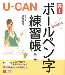 U-CANの実用ボールペン字練習帳第3版