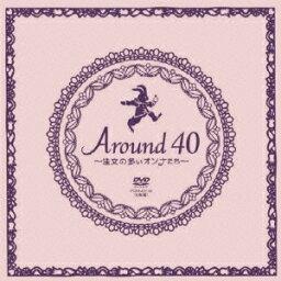 Around40〜注文の多いオンナたち〜DVD-BOX [ <strong>天海祐希</strong> ]