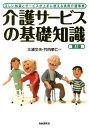 介護サービスの基礎知識第5版 [ 三浦文夫 ]