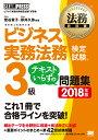 法務教科書 ビジネス実務法務検定試験(R)3級 テキスト