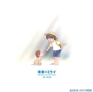 映画「未来のミライ」 オリジナル・サウンドトラック [ 高木正勝 ]