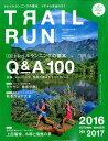トレイルラン(2016/2017 AUTUM) 特集:トレイルランニングの基本Q&A 100 (別冊山と溪谷)