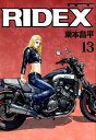 RIDEX(vol.13) (Motor magazine mook) 東本昌平