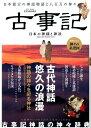 【完全保存版】古事記日本の神様と神社 日本最古の神話物語と八百万の神々 古代神話悠久の浪漫 (EIWA MOOK)