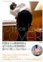 Office Lady LOVER DVD-ROM付き版 [ なし ]