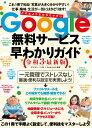 Google無料サービス早わかりガイド令和3年最新版 [ 河本 亮 ]