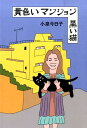 黄色いマンション黒い猫 [ 小泉今日子 ]