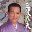 三波春夫ベスト・アルバム