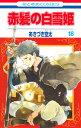 赤髪の白雪姫 18 (花とゆめコミックス) [ あきづき空太...