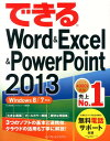 できるWord&Excel&PowerPoint 2013 Windows 8/7対応 [ 井上香緒里 ]