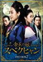 帝王の娘 スベクヒャン DVD-BOX2 [ ソ・ヒョンジン ]