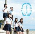 甘噛み姫 (Type-D CD+DVD)