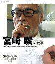 プロフェッショナル 仕事の流儀 特別編 映画監督 宮崎駿の仕...