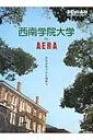 西南学院大学by AERA