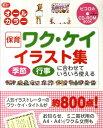 保育ワク・ケイイラスト集 季節行事に合わせていろいろ使える (Gakken保育books)