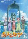 あまんちゅ! 第5巻 【Blu-ray】 [ 鈴木絵理 ]