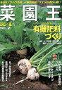 菜園王(vol.2)