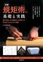 図解規矩術の基礎と実践 曲尺の使い方の基礎から応用までを折り紙でわかりやす [ 大工道具研究会 ]