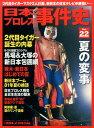 日本プロレス事件史(vol.22)