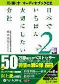 日本でいちばん大切にしたい会社(2) [耳で聴く本オーディオブックCD] (<CD>) [ 坂本光司 ]