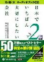 日本でいちばん大切にしたい会社(2) [ 坂本光司 ]