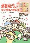おそ松さん×サンリオキャラクターズSPECIAL BOOK (e-MOOK)