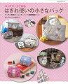 【バーゲン本】はぎれ使いの小さなバッグ