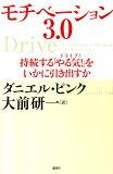 モチベーション3.0 [ ダニエル・H.ピンク ]
