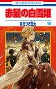 赤髪の白雪姫 19 (花とゆめコミックス) [ あきづき空太...