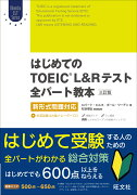はじめてのTOEIC LISTENING AND READINGテスト全パート教本 三訂版 新形式問題対応 CD付