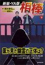 相棒season3(下) 〈新装・YA版〉 [ 碇 卯人 ]...