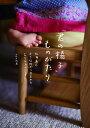 「君の椅子」ものがたり 北海道の小さな町から生まれたいのちのプロジェクト [ 文化出版局 ]