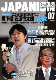 JAPANISM(07) <strong>橋下徹</strong>石原慎太郎大研究